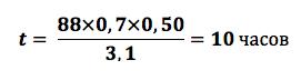 Расчет времени горения котла Kronas Unic new 17 кВт