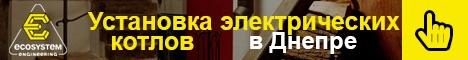Продажа и установка электрических котлов в Днепре