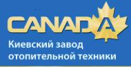 Киевский завод отопительной техники CANADA