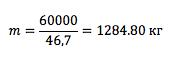 Расчет массы необходимой воды в буферной ёмкости