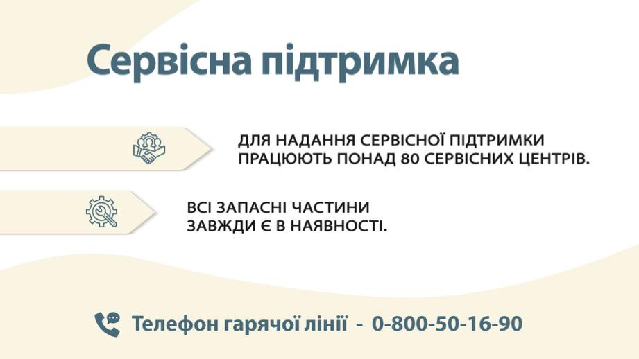 Водонагреватели Midea сервисная поддержка в Украине рис.