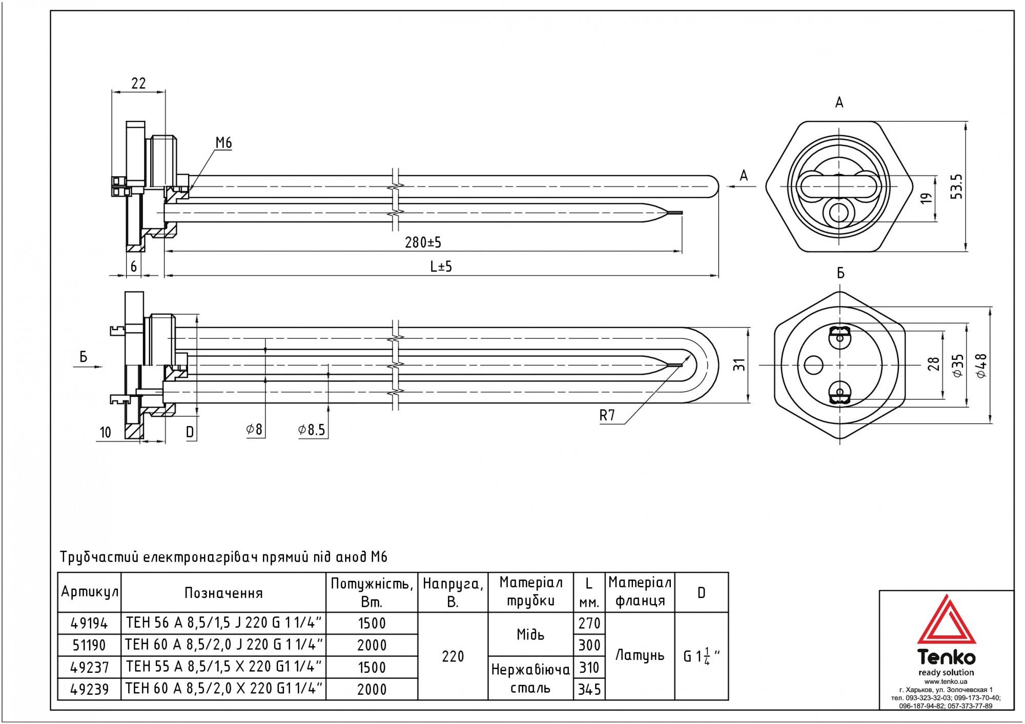 ТЭН Тенко прямой под анод М6 чертеж рис.1