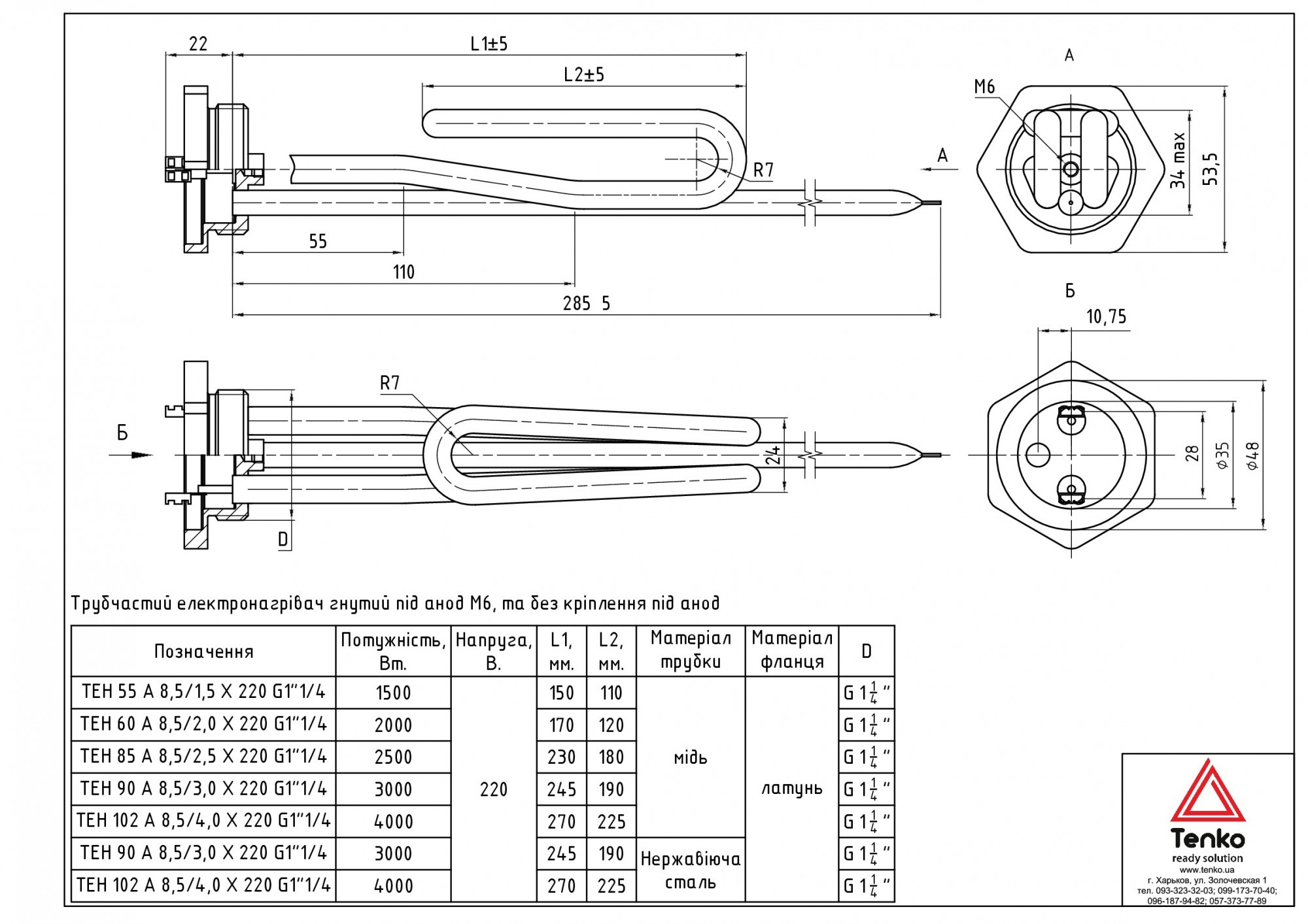 ТЭН Тенко гнутый под анод М6 чертеж рис.1