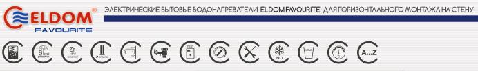 Достоинства ELDOM Favourite