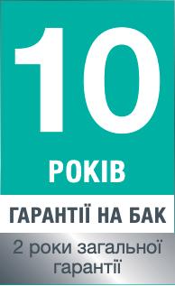 Полная гарантия Gorenje 2 года, отдельная гарантия на бак – 10 лет рис.