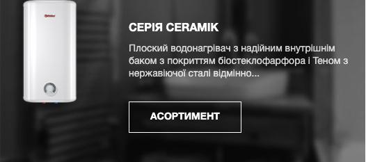 Серия бойлеров Thermex Ceramik рис.2