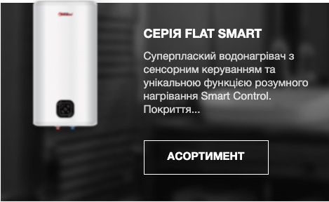 Серия бойлеров Thermex Champion IF Smart рис.2