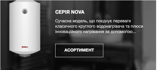 Серия бойлеров Thermex Champion Nova рис.2