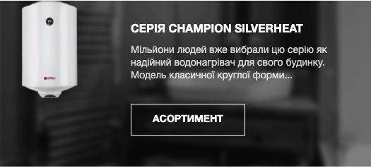 Серия бойлеров Thermex Champion SilverHeat рис.2