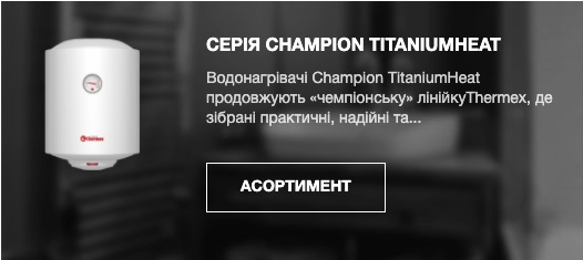 Серия бойлеров Thermex Champion TitaniumHeat рис.2