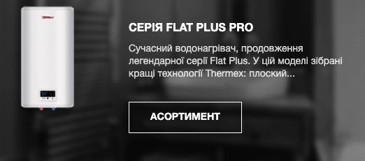 Серия плоских бойлеров Thermex Flat Plus Pro рис.3