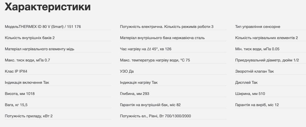 Характеристики бойлера Thermex ID SMART 80 V рис.1