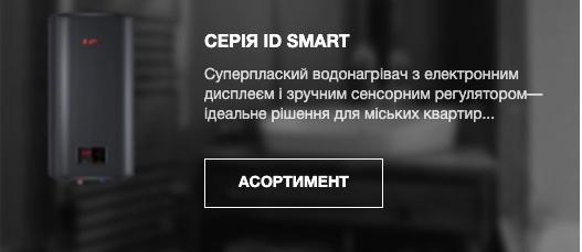 Серия плоских бойлеров Thermex ID Smart рис.3